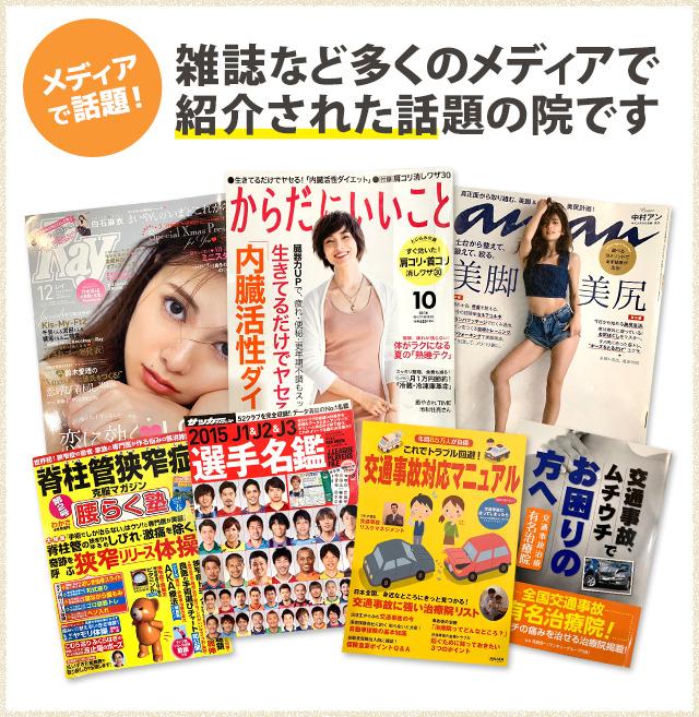 雑誌など多くのメディアで 紹介された話題の院です