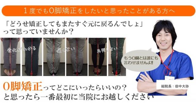 O・X脚矯正メインビジュアル